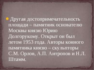 Другая достопримечательность площади – памятник основателю Москвы князю Юрию ...
