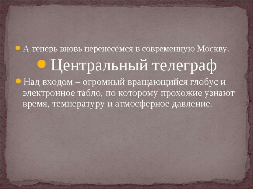 А теперь вновь перенесёмся в современную Москву. Центральный телеграф Над вхо...