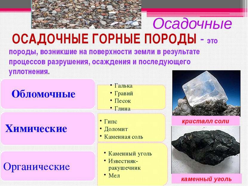 ОСАДОЧНЫЕ ГОРНЫЕ ПОРОДЫ - это породы, возникшие на поверхности земли в резуль...