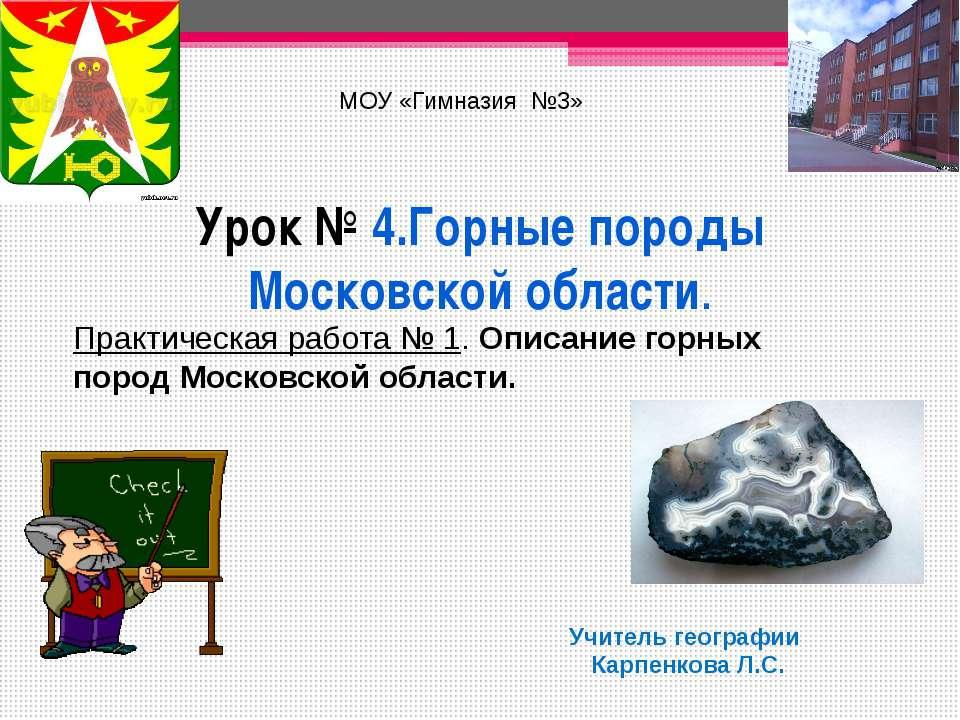 Урок № 4.Горные породы Московской области.