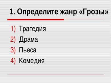1. Определите жанр «Грозы» Трагедия Драма Пьеса Комедия