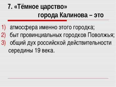 7. «Тёмное царство» города Калинова – это атмосфера именно этого городка; быт...