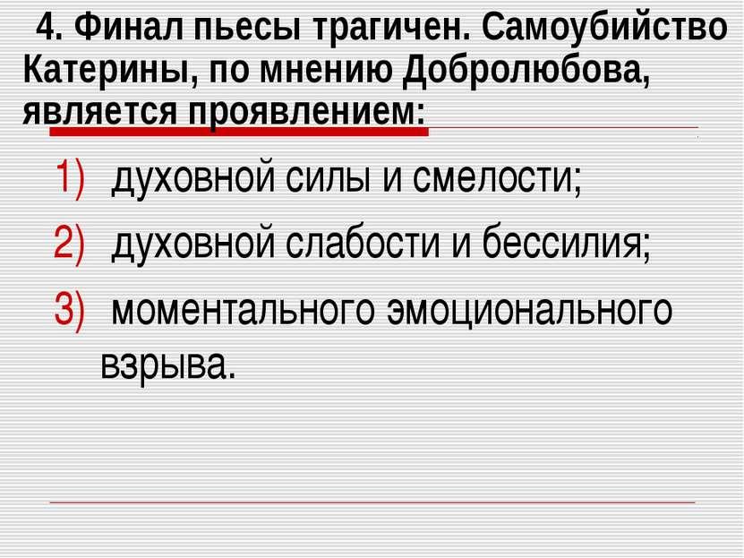 4. Финал пьесы трагичен. Самоубийство Катерины, по мнению Добролюбова, являет...