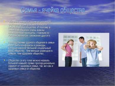 Общение является одним из основных факторов формирования личности ребёнка, чл...