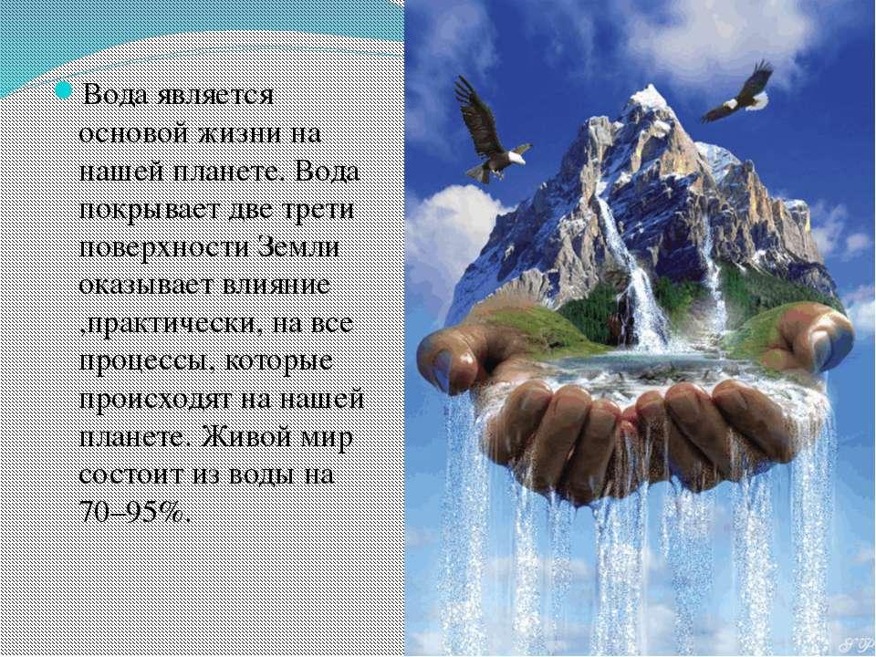Вода является основой жизни на нашей планете. Вода покрывает две трети поверх...