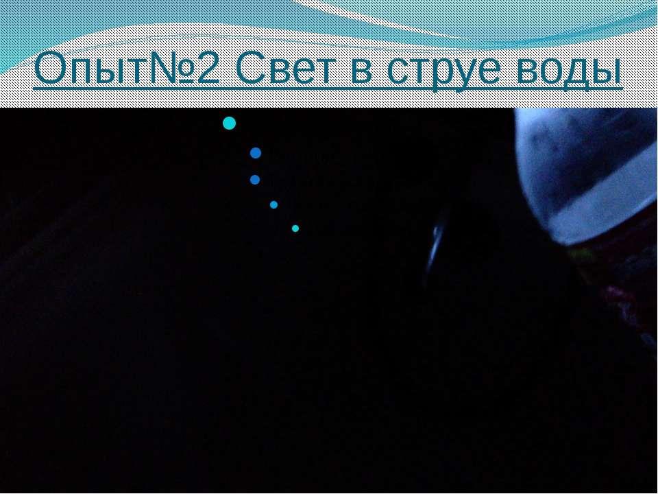Опыт№2 Свет в струе воды