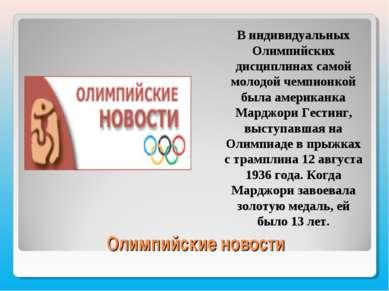 Олимпийские новости В индивидуальных Олимпийских дисциплинах самой молодой че...