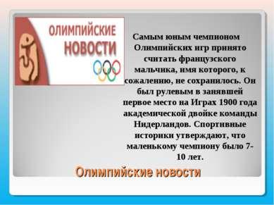 Олимпийские новости Самым юным чемпионом Олимпийских игр принято считать фран...
