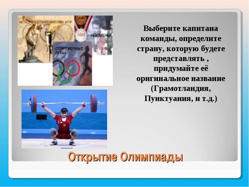 Открытие Олимпиады Выберите капитана команды, определите страну, которую буде...