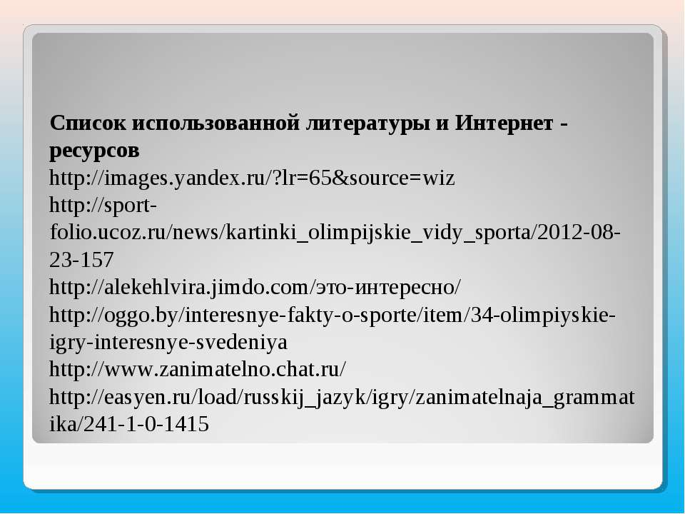 Список использованной литературы и Интернет - ресурсов http://images.yandex.r...