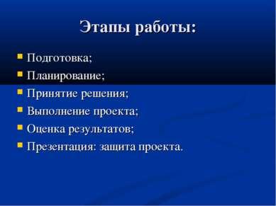 Этапы работы: Подготовка; Планирование; Принятие решения; Выполнение проекта;...