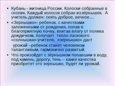 Кубань - житница России. Колоски собранные в снопик. Каждый колосок собран из...