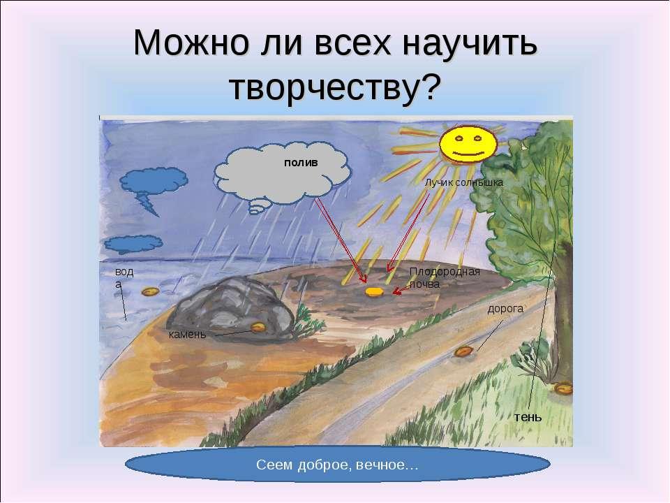 Можно ли всех научить творчеству? Сеем доброе, вечное… полив камень вода Плод...