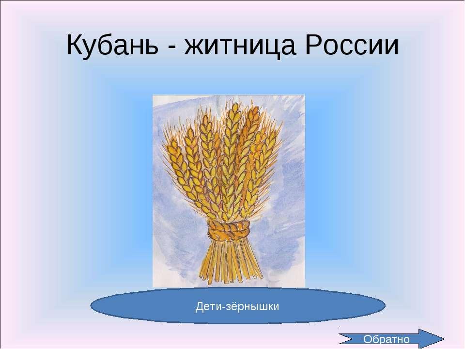 Кубань - житница России Дети-зёрнышки Обратно