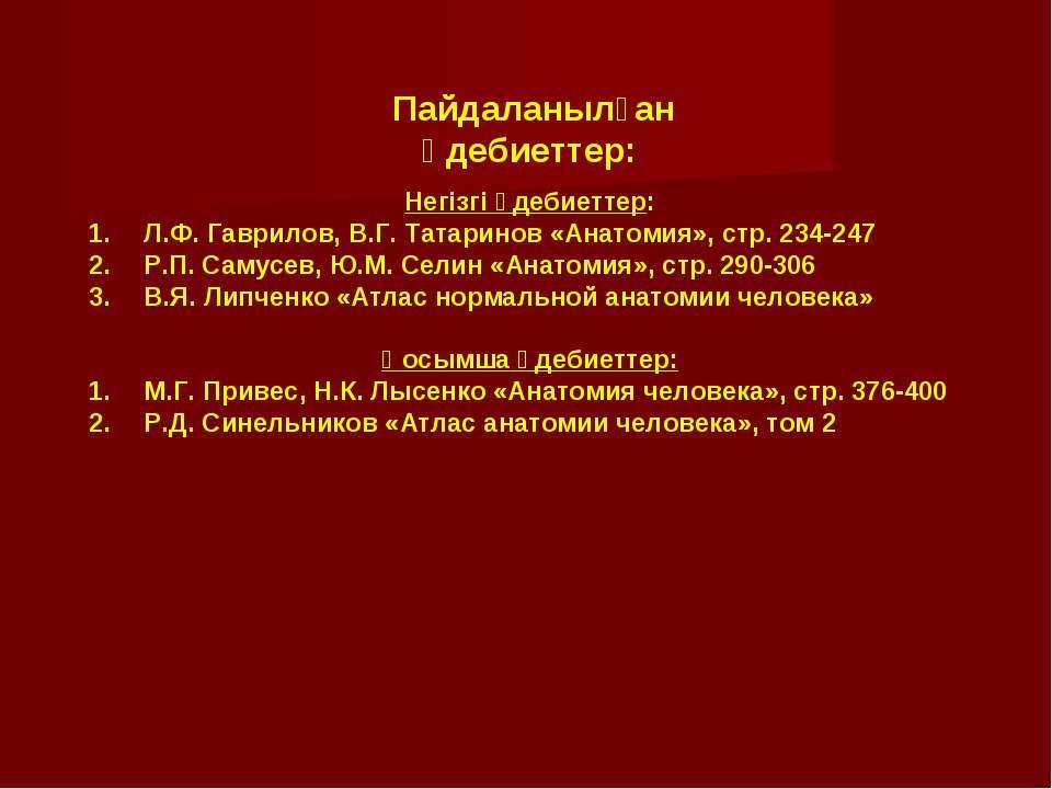 Пайдаланылған әдебиеттер: Негізгі әдебиеттер: Л.Ф. Гаврилов, В.Г. Татаринов «...