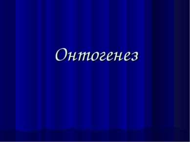 Онтогенез