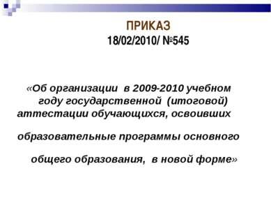 ПРИКАЗ 18/02/2010/ №545 «Об организации в 2009-2010 учебном году государствен...