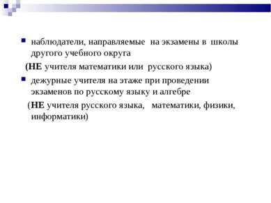 наблюдатели, направляемые на экзамены в школы другого учебного округа (НЕ учи...
