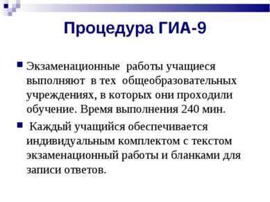 Процедура ГИА-9 Экзаменационные работы учащиеся выполняют в тех общеобразоват...