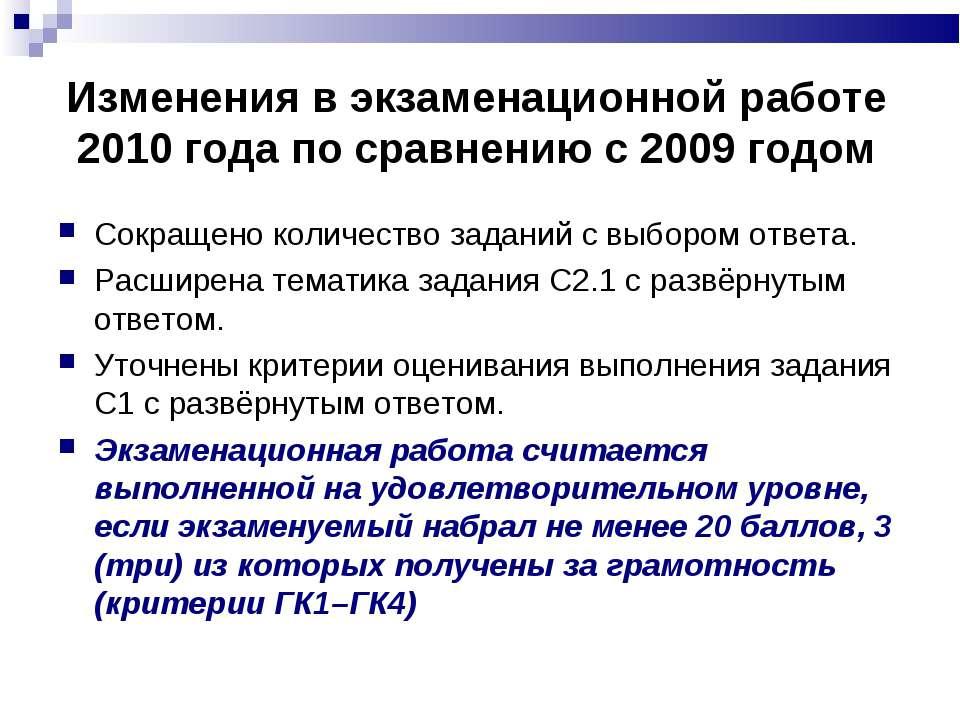 Изменения в экзаменационной работе 2010 года по сравнению с 2009 годом Сокращ...