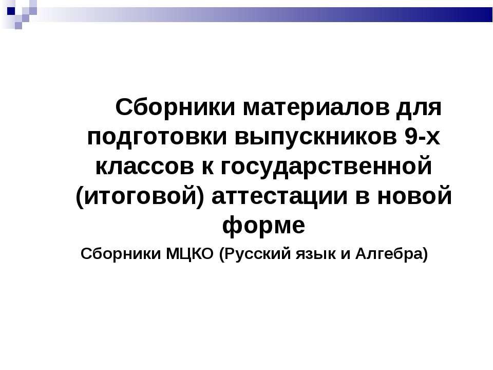 Сборники материалов для подготовки выпускников 9-х классов к государственной ...