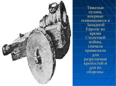 Тяжелые пушки, впервые появившиеся в Западной Европе во время Столетней войны...