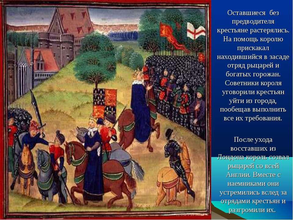 Оставшиеся без предводителя крестьяне растерялись. На помощь королю прискакал...