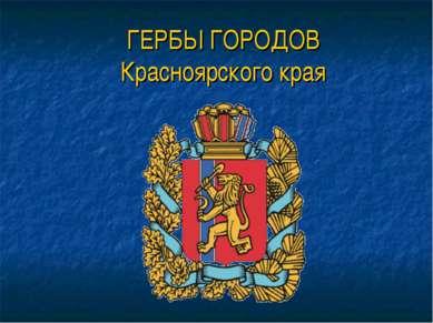 ГЕРБЫ ГОРОДОВ Красноярского края