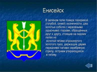 Енисейск В зелёном поле поверх лазоревой (голубой, синей) оконечности, два зо...