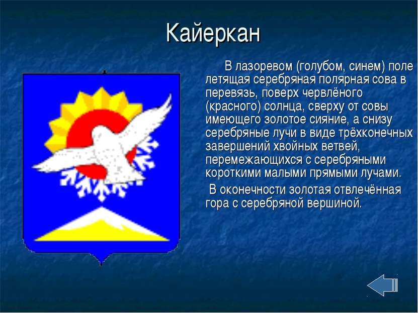 Кайеркан В лазоревом (голубом, синем) поле летящая серебряная полярная ...