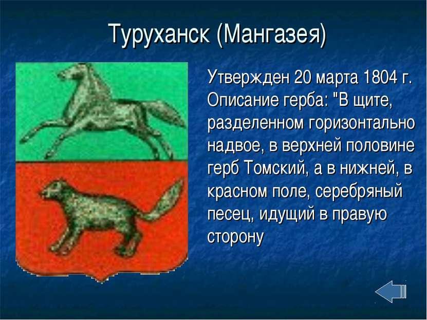 """Туруханск (Мангазея) Утвержден 20 марта 1804 г. Описание герба: """"В щите, разд..."""