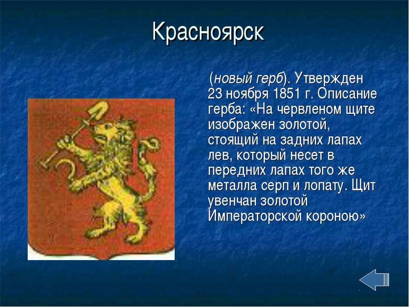 Красноярск (новый герб). Утвержден 23 ноября 1851 г. Описание герба: «На черв...
