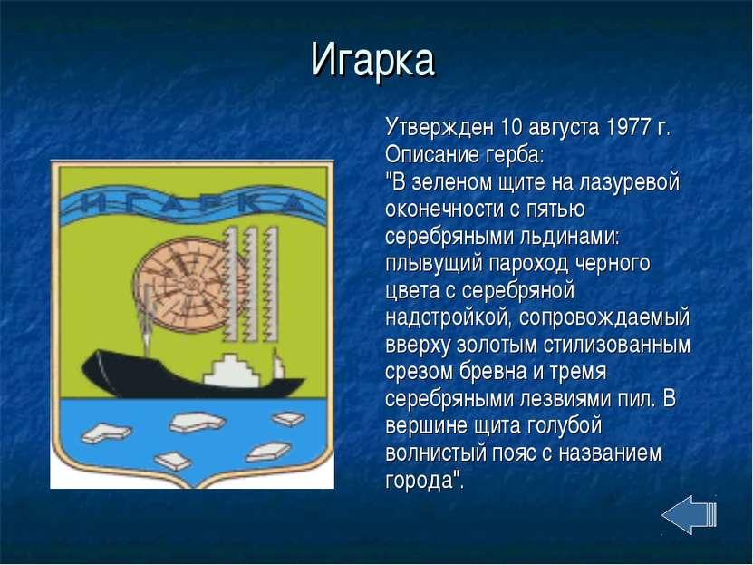 """Игарка Утвержден 10 августа 1977 г. Описание герба: """"В зеленом щите на лазуре..."""