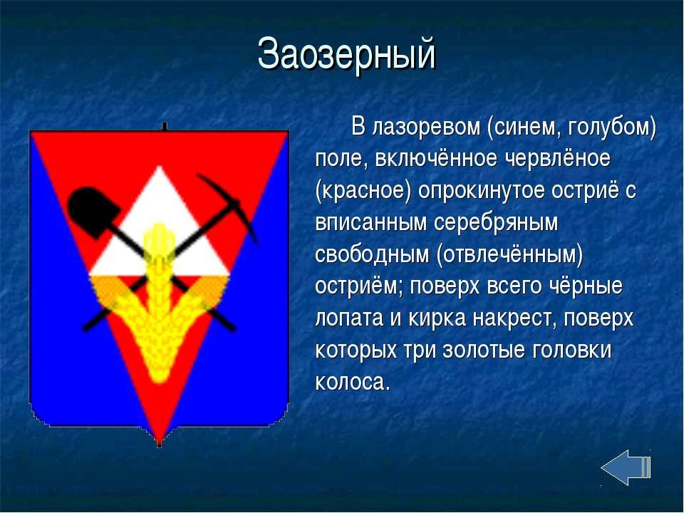 Заозерный В лазоревом (синем, голубом) поле, включённое червлёное (крас...