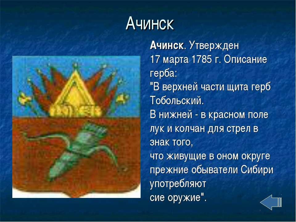 """Ачинск Ачинск. Утвержден 17 марта 1785 г. Описание герба: """"В верхней части щи..."""