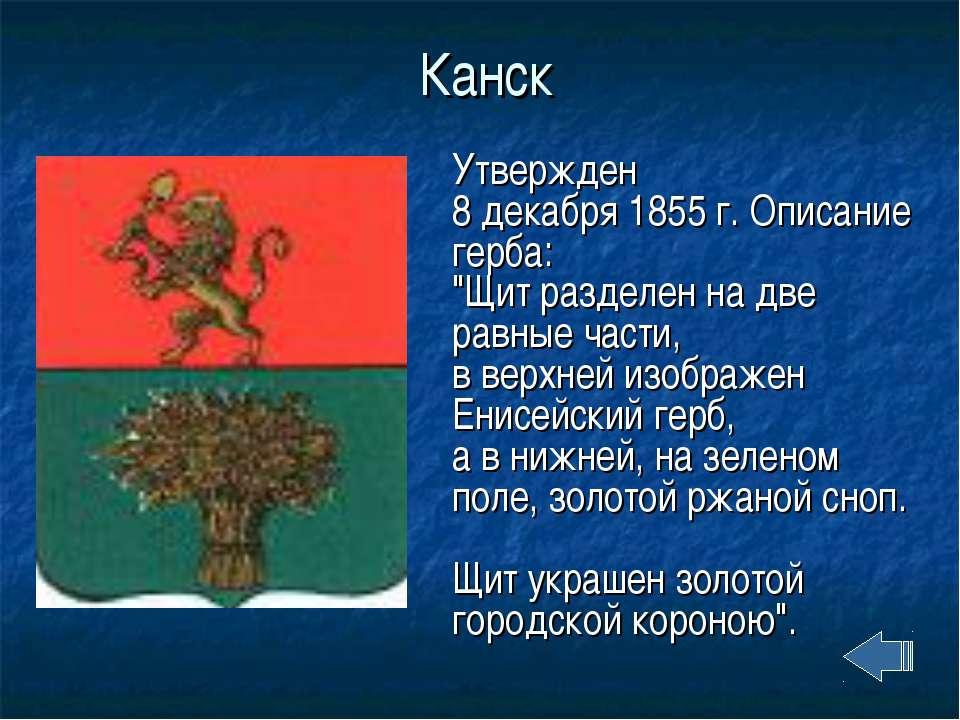 """Канск Утвержден 8 декабря 1855 г. Описание герба: """"Щит разделен на две равные..."""