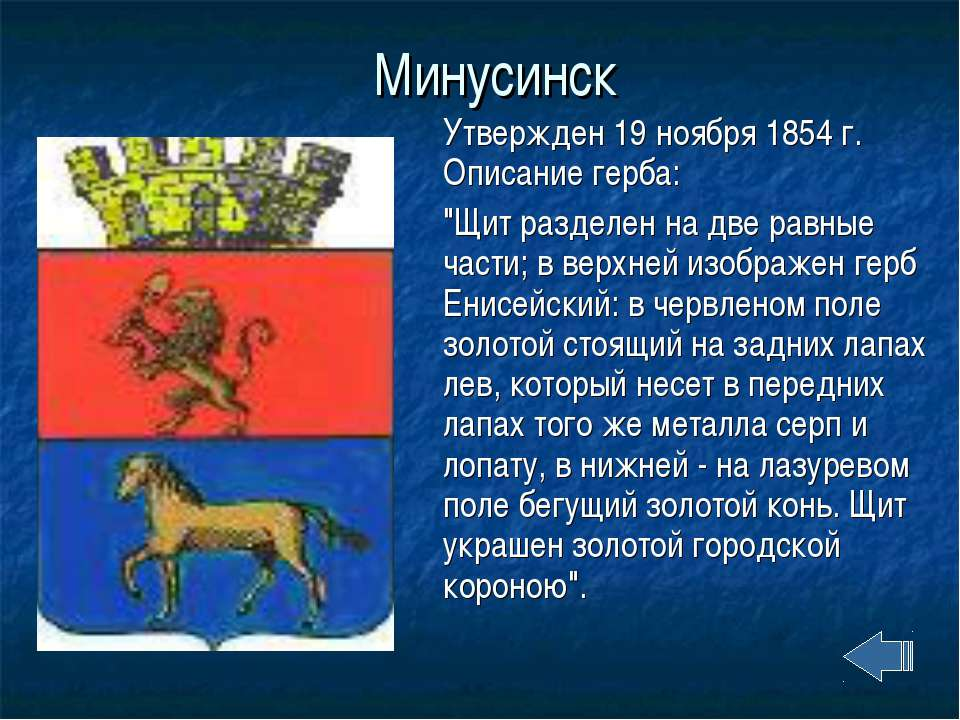 "Минусинск Утвержден 19 ноября 1854 г. Описание герба: ""Щит разделен на две ра..."