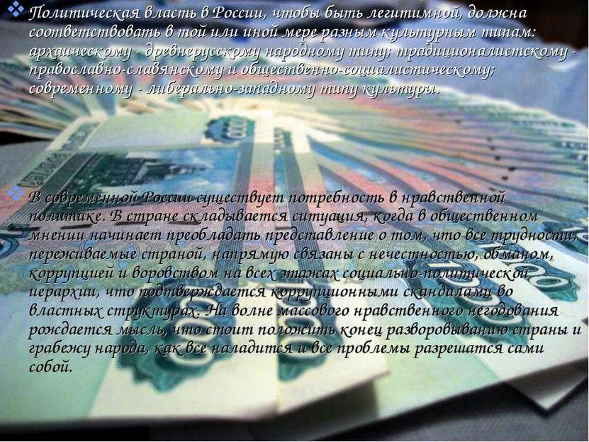 Политическая власть в России, чтобы быть легитимной, должна соответствовать в...