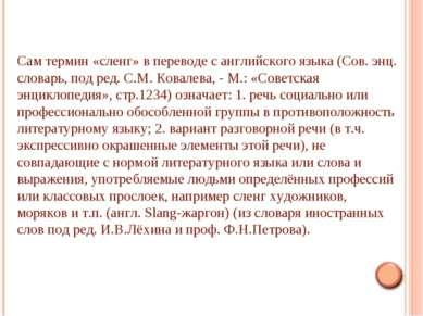 Сам термин «сленг» в переводе с английского языка (Сов. энц. словарь, под ред...