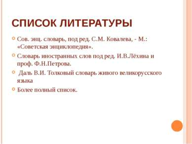 СПИСОК ЛИТЕРАТУРЫ Сов. энц. словарь, под ред. С.М. Ковалева, - М.: «Советская...