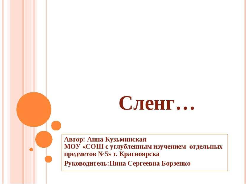 Сленг… Автор: Анна Кузьминская МОУ «СОШ с углубленным изучением отдельных пре...