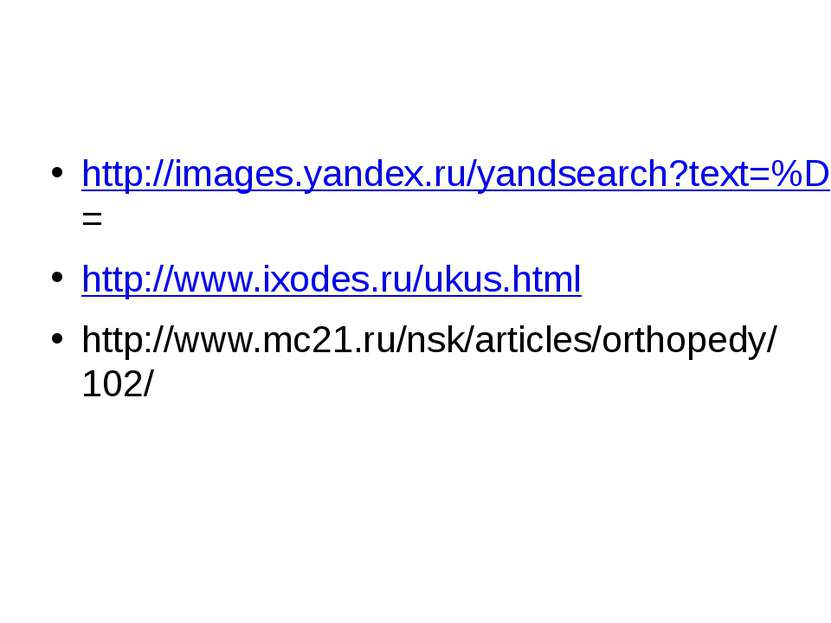 http://images.yandex.ru/yandsearch?text=%D1%83%D0%BA%D1%83%D1%81%D1%8B+%D0%BA...