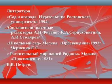 Литература «Сад и огород». Издательство Ростовского университета 1994г. /Сост...