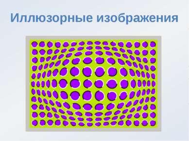 Иллюзорные изображения