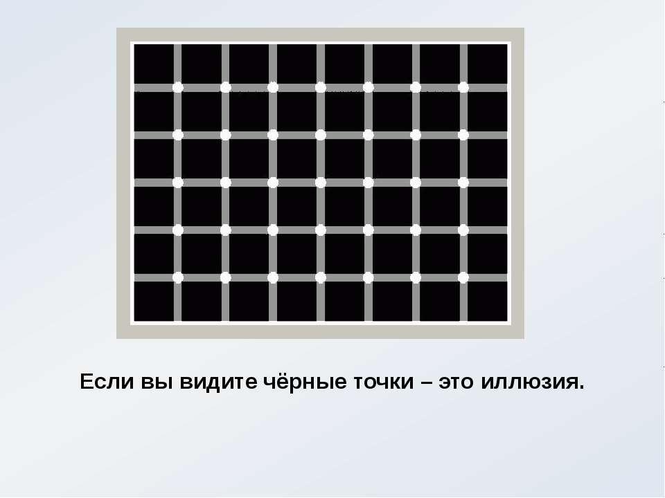 Если вы видите чёрные точки – это иллюзия.