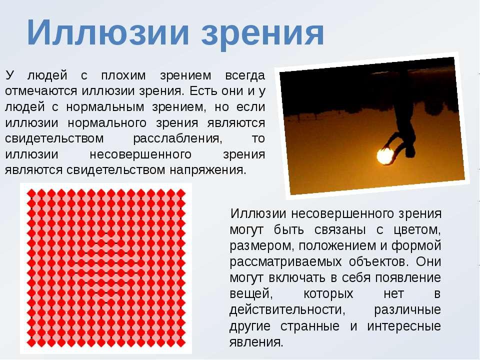 Иллюзии зрения У людей с плохим зрением всегда отмечаются иллюзии зрения. Ест...