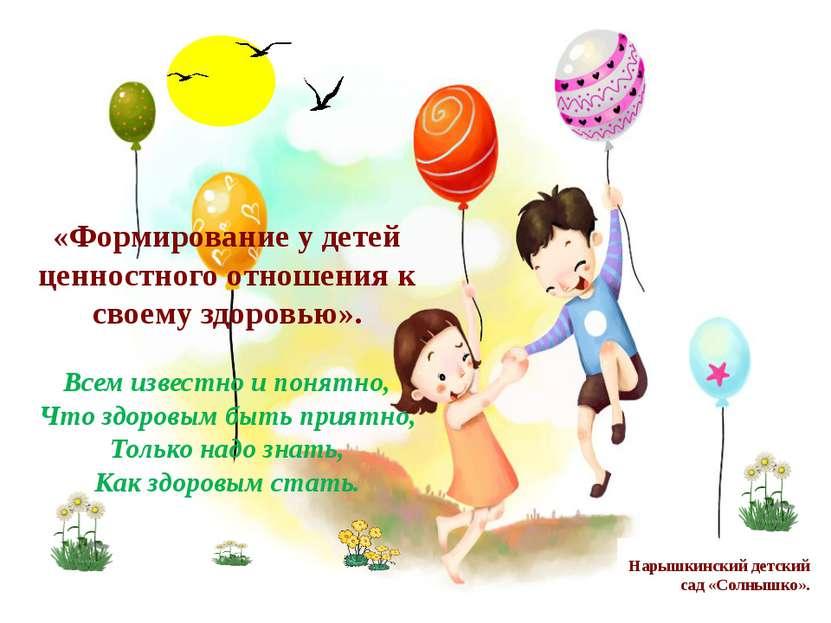 Нарышкинский детский сад «Солнышко». «Формирование у детей ценностного отноше...