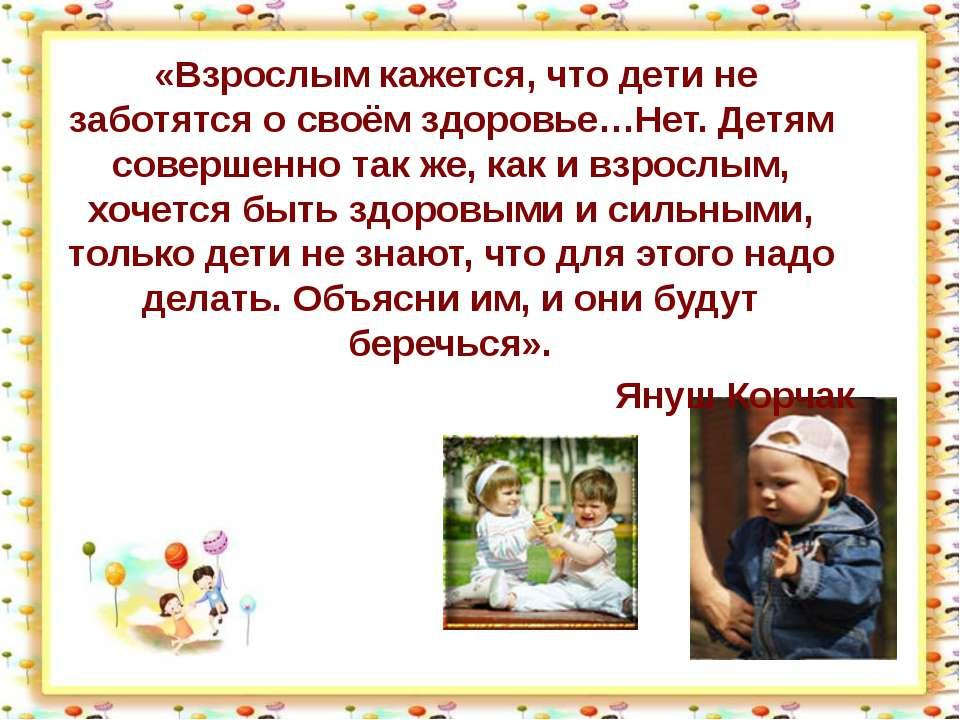«Взрослым кажется, что дети не заботятся о своём здоровье…Нет. Детям совершен...