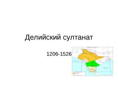 Делийский султанат 1206-1526