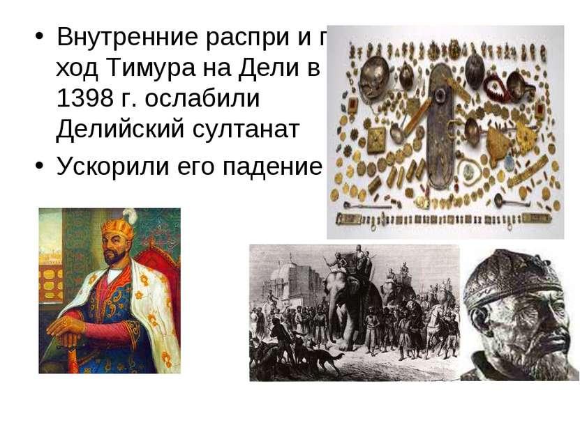 Внутренние распри и по ход Тимура на Дели в 1398 г. ослабили Делийский султан...